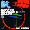 DJ XXXL / NIPPON BREAKS & BEATS 2