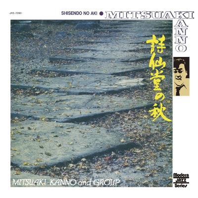 MITSUAKI KANNO / 菅野光亮 / 詩仙堂の秋(LP/180g)