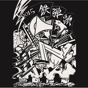 TETSU ARRAY / WARHEAD / 鉄アレイ / WARHEAD / 鉄弾頭2015