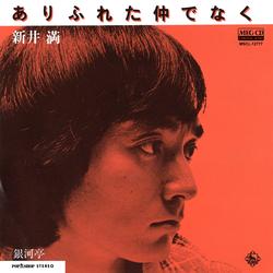 ありふれた仲でなく[MEG-CD]/新井満|昭和歌謡|ディスクユニオン ...