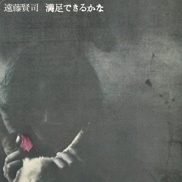 遠藤賢司 / 満足できるかな デラックス・エディション