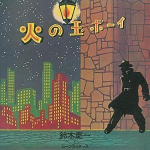 鈴木慶一とムーンライダース / 火の玉ボーイ~40周年記念デラックス