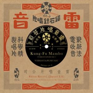 VIDEOTAPEMUSIC / Kung-Fu Mambo