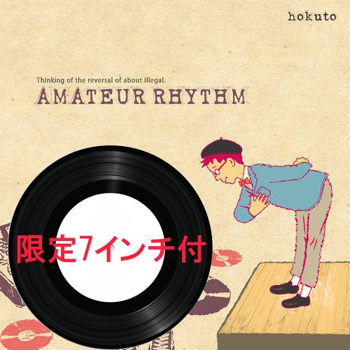 hokuto / AMATEUR RHYTHM★ディスクユニオン限定アナログ7inch付セット