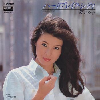 篠 ひろ子 の 現在