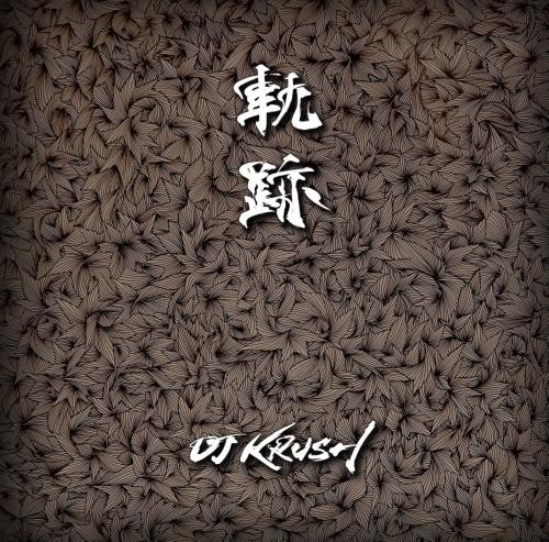 """DJ KRUSH / DJクラッシュ / 軌跡 """"2LP完全生産限定盤"""""""