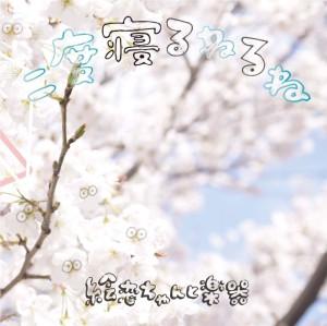 絵恋ちゃんと楽器 / アコースティックCD「二度寝るねるね」