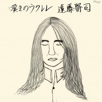 遠藤賢司 / 嘆きのウクレレ