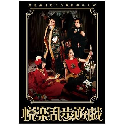 虚飾集団廻天百眼 / 舞台『悦楽乱歩遊戯』公演DVD