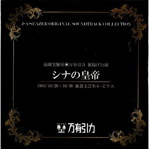 JASEAZER / J・A・シーザー / シナの皇帝