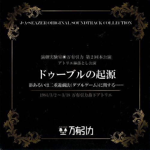 JASEAZER / J・A・シーザー / ドゥーブルの起源