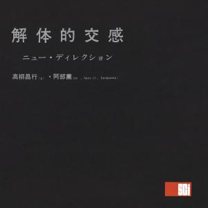 MASAYUKI TAKAYANAGI/KAORU ABE / 高柳昌行/阿部薫 / KAITAITEKIKOUKAN(LP) / 解体的交感 (LP)