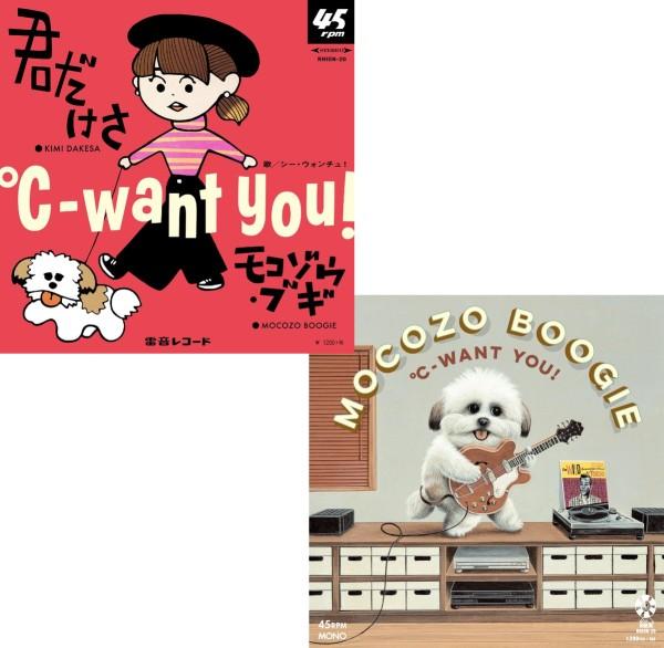 °C-want you! / 君だけさ/モコゾウ・ブギ
