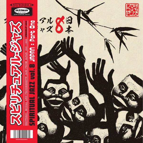 V.A. / オムニバス / Spiritual Jazz 8: Japan, Pt. 1(2LP)