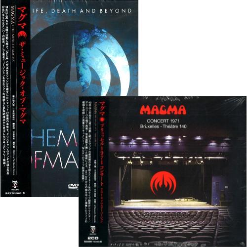 MAGMA (FRA) / マグマ / 『ブリュッセル1971』『ザ・ミュージック・オブ・マグマ』まとめ買いセット