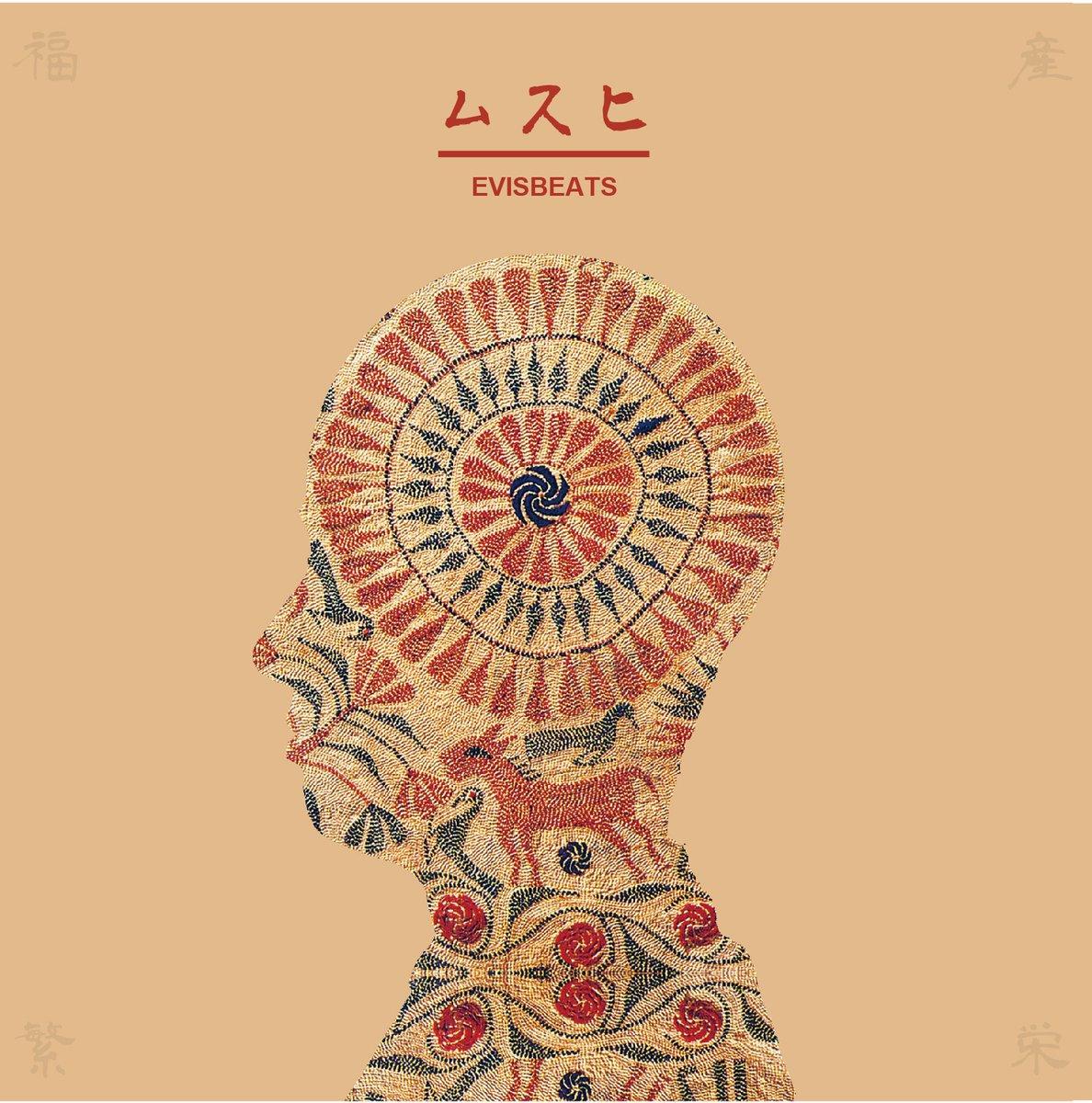 """EVISBEATS / エビスビーツ / ムスヒ """"生産限定盤:CD+INST"""""""
