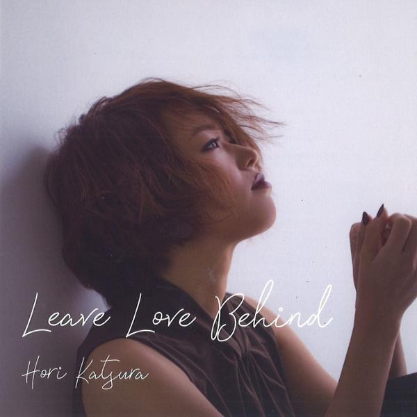 KATSURA HORI / 堀桂 / Leae Love Behind / リーヴ・ラヴ・ビハインド