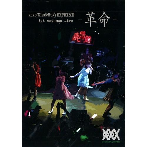 xoxo(Kiss&Hug) EXTREME / ファースト・ワンマン・ライヴ革命