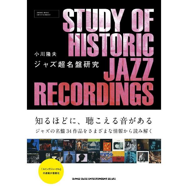 TAKAO OGAWA / 小川隆夫 / ジャズ超名盤研究