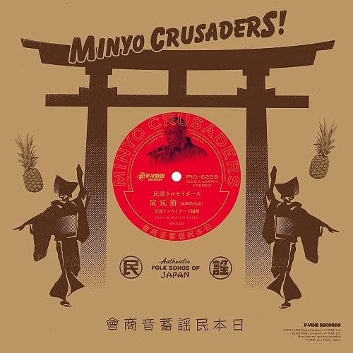 MINYO CRUSADERS / 民謡クルセイダーズ / 炭坑節