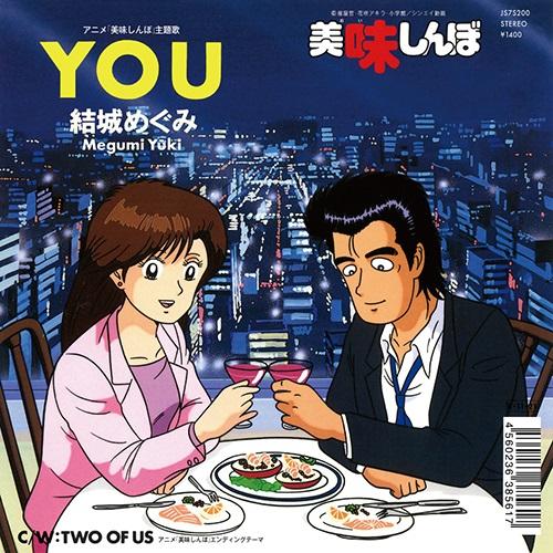 結城めぐみ / YOU