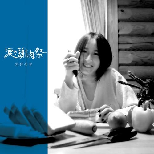 Kageno Wakaba / 影野若葉 / 涙の謝肉祭