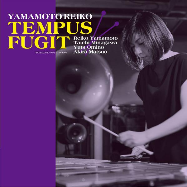 YAMAMOTO REIKO / 山本玲子 / YAMAMOTO REIKO TEMPUS FUGIT(2CD/リマスター)