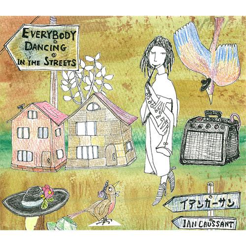 イアンカーサン / Everybody Dancing in the Streets