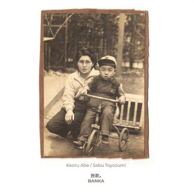KAORU ABE / 阿部薫 / BANKA(LP) / 挽歌。