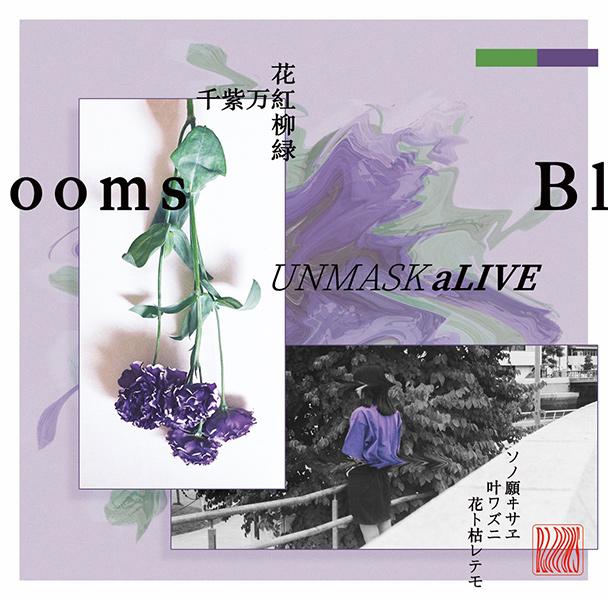 UNMASK aLIVE / Blooms