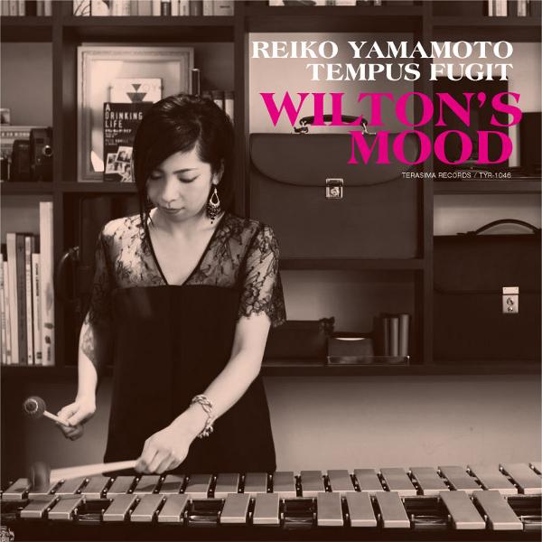 YAMAMOTO REIKO / 山本玲子 / ウィルトンズ・ムード・リマスター(2CD/リマスター)