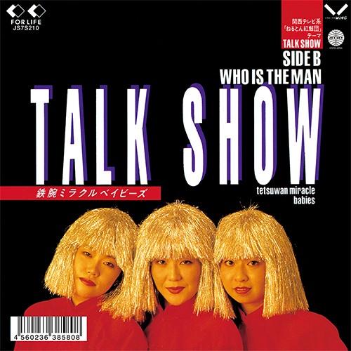 鉄腕ミラクルベイビーズ / TALK SHOW / WHO IS THE MAN