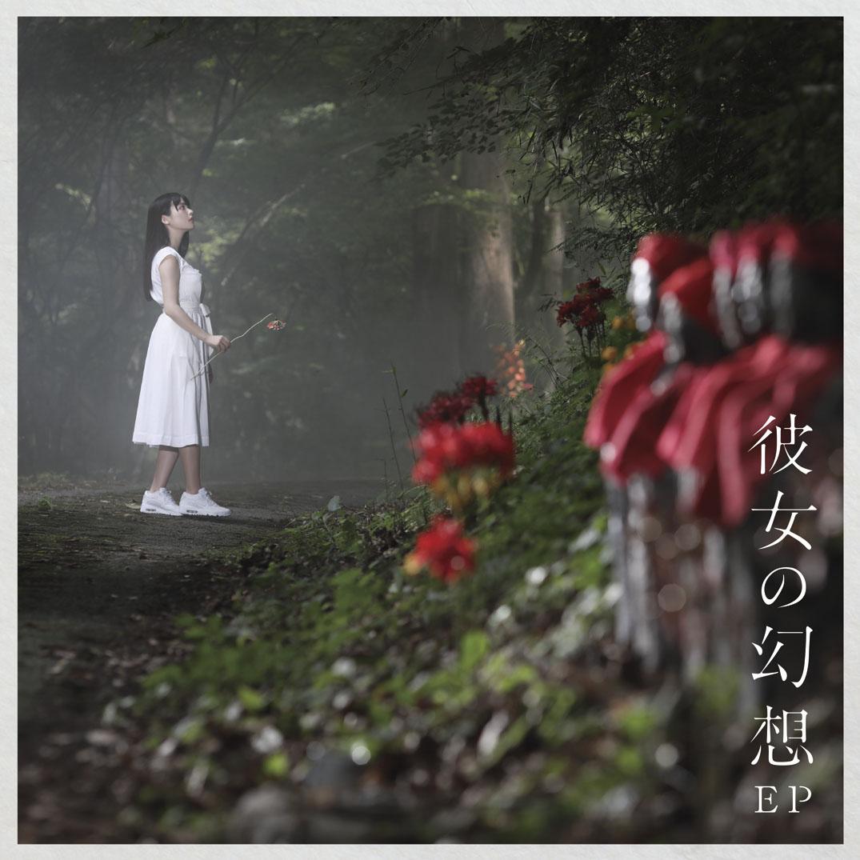UESAKA SUMIRE / 上坂すみれ / 彼女の幻想(アナログ)
