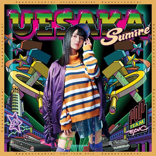 UESAKA SUMIRE / 上坂すみれ / POP TEAM EPIC(アナログ)