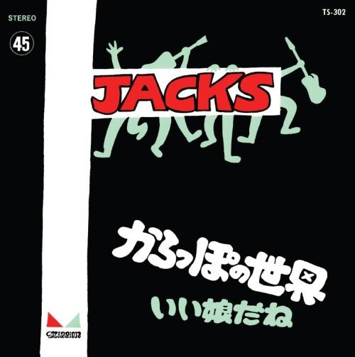 JACKS / ジャックス / からっぽの世界
