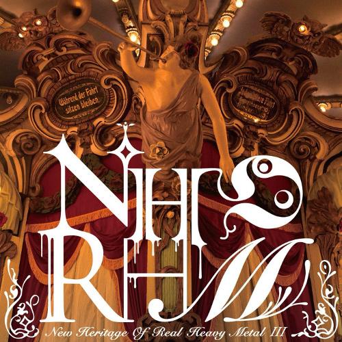 NHORHM / エヌ・エイチ・オー・アール・エイチ・エム / ニュー・ヘリテイジ・オブ・リアル・ヘヴィー・メタル スリー