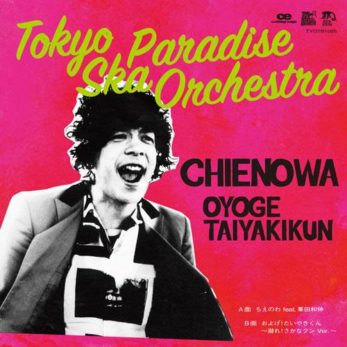 TOKYO SKA PARADISE ORCHESTRA / 東京スカパラダイスオーケストラ / ちえのわ feat.峯田和伸 / およげ!たいやきくん~潜れ!さかなクンVer.~