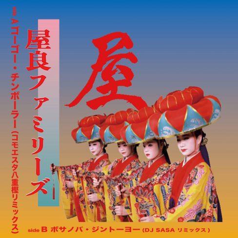 屋良ファミリーズ / ゴーゴー・チンボーラ/ ボサノバ・ジントーヨー リミックス