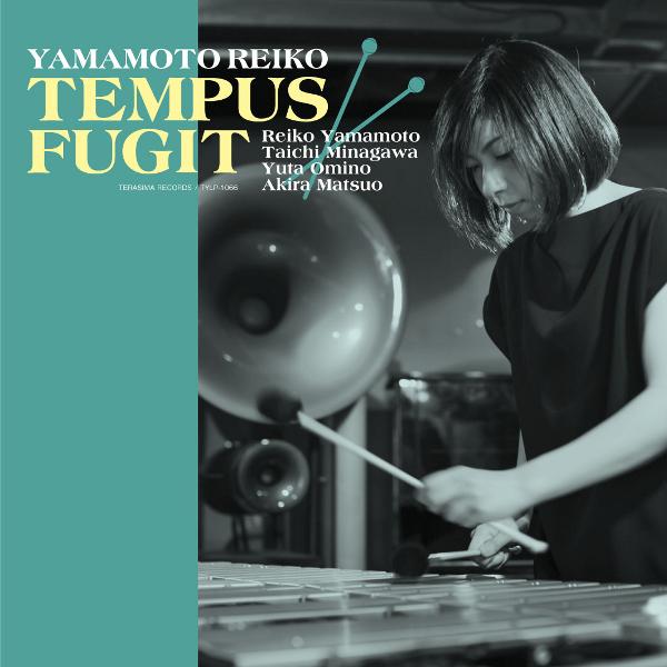 YAMAMOTO REIKO / 山本玲子 / YAMAMOTO REIKO TEMPUS FUGIT リマスター(LP)
