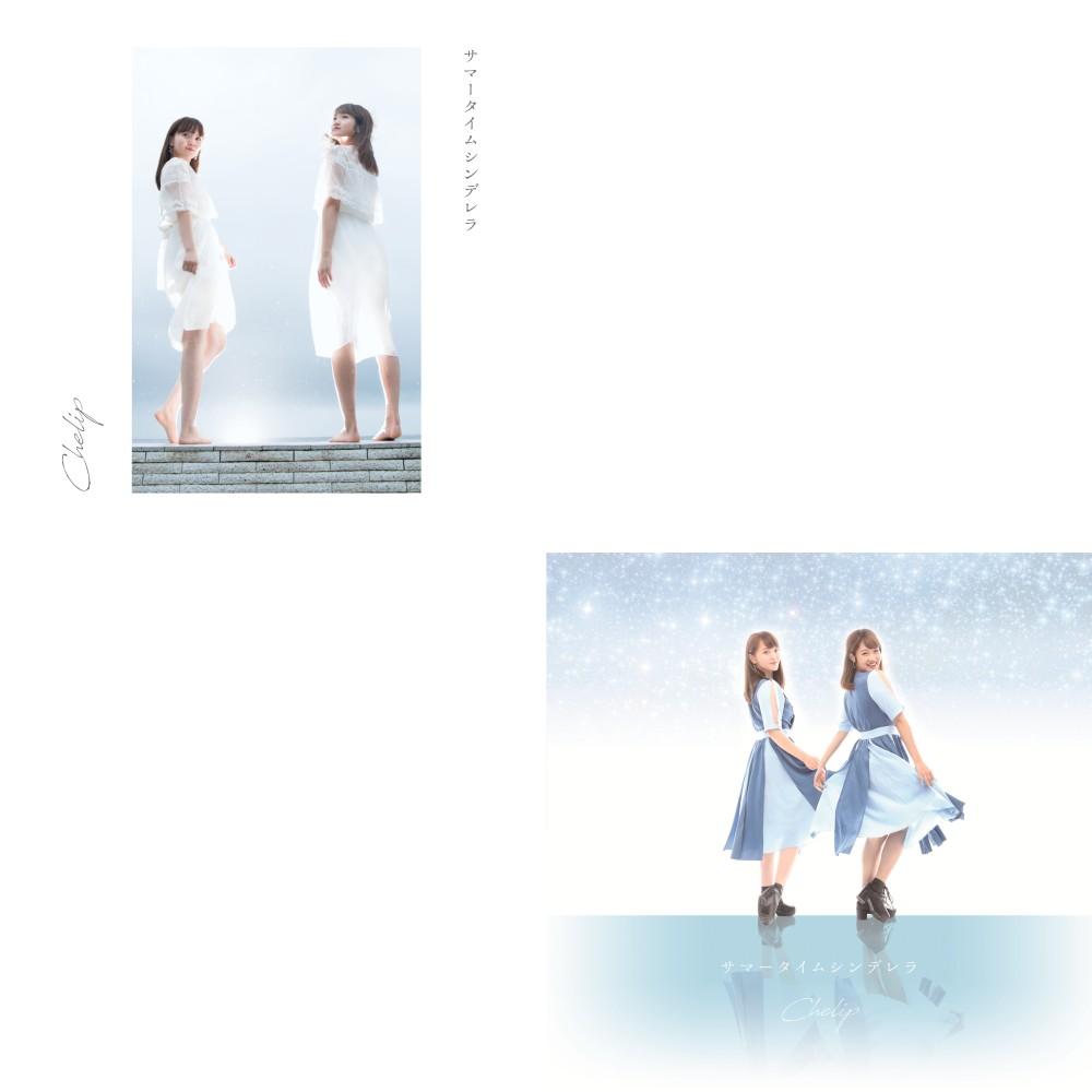 Chelip  / サマータイムシンデレラ(Aタイプ+Bタイプ)まとめ買いセット