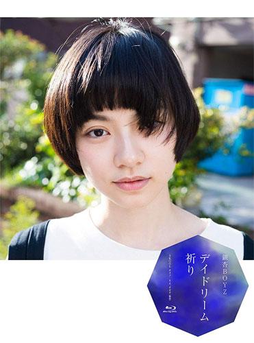 銀杏BOYZ / デイドリーム 祈り (Blu-ray)