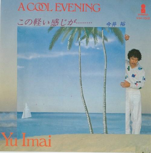 今井裕 / A Cool Evening