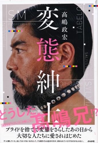髙嶋政宏 / 変態紳士