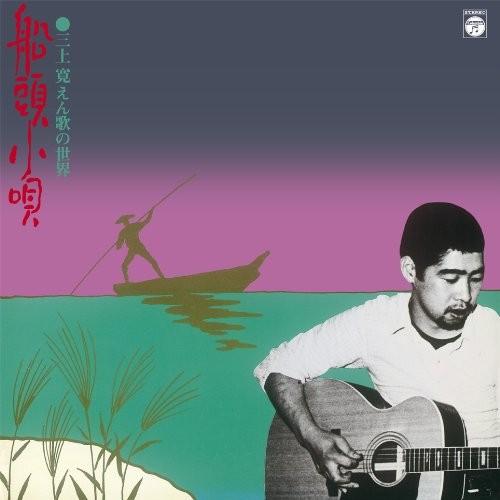 三上寛 / 船頭小唄・三上寛 えん歌の世界+6