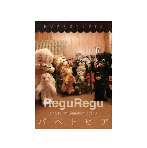 ReguRegu / パペトピア