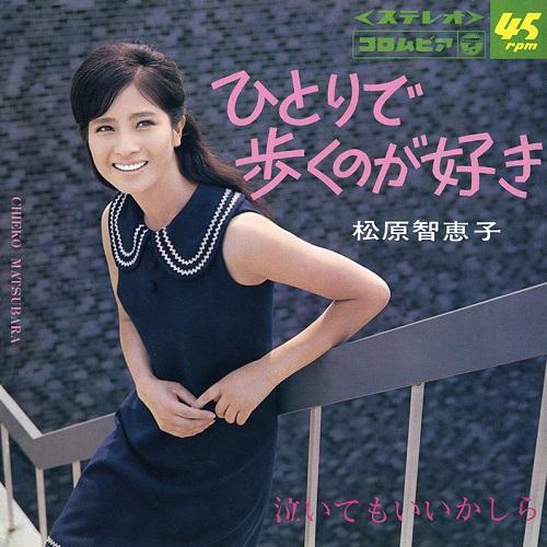CHIEKO MATSUBARA / 松原智恵子 / コンプリート・シングル・コレクション