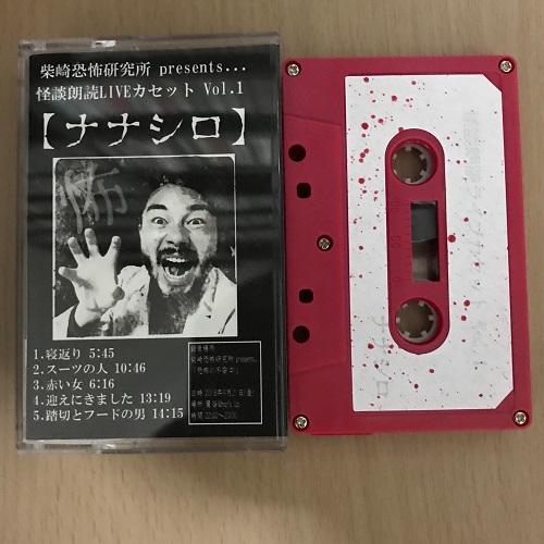 柴崎恐怖研究所 / 怪談朗読LIVEカセット Vol.1 【ナナシロ】
