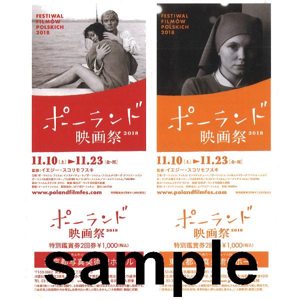 POLAND FILM FESTIVAL / ポーランド映画祭 / チケット2回券2018