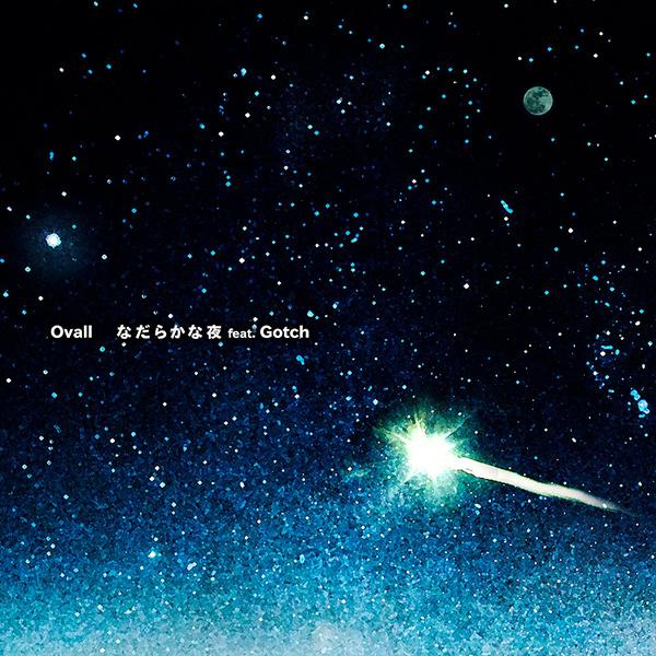 "Ovall / オーバル(Shingo Suzuki / mabanua / 関口シンゴ) / なだらなか夜 feat. Gotch 7"""