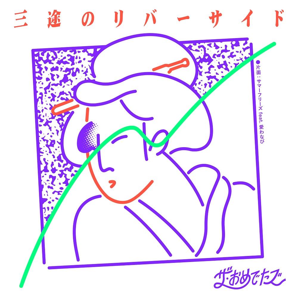 """ザ・おめでたズ / 三途のリバーサイド / サマーフリーズ feat.愛わなび 7"""""""